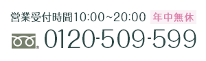 営業受付時間 10:00~20:00 年中無休 TEL:0120-509-599
